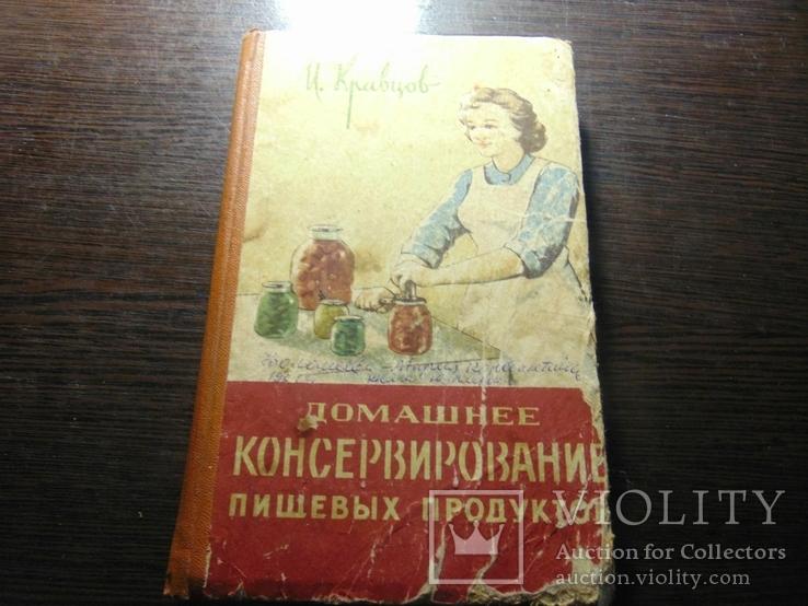 Домашнее консервирование пищевых продуктов. 1964, фото №2