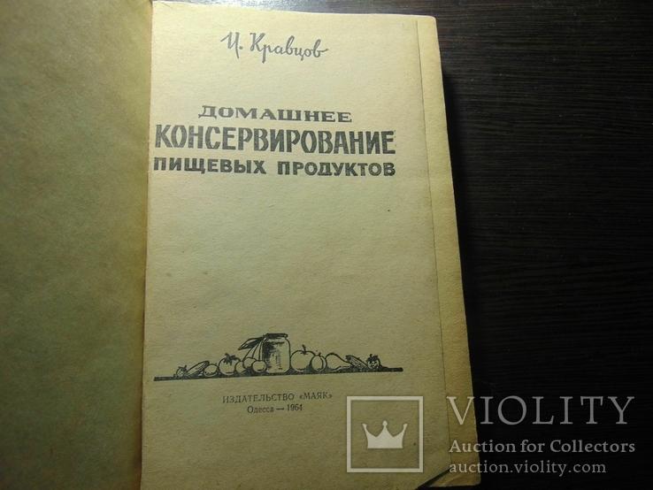 Домашнее консервирование пищевых продуктов. 1964, фото №3