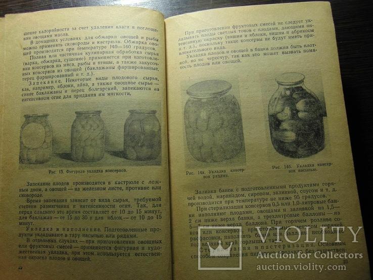 Домашнее консервирование пищевых продуктов. 1964, фото №5