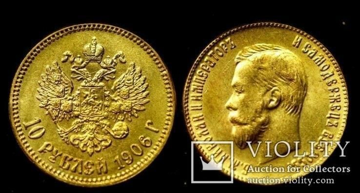 10 рублей 1906 года Николай 2 копия