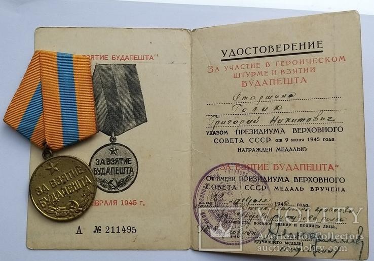 "Медаль ""За взятие Будапешта"" на документе на танкиста., фото №3"