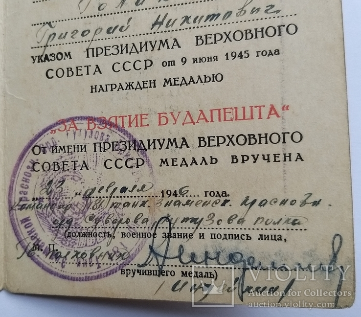 "Медаль ""За взятие Будапешта"" на документе на танкиста., фото №5"