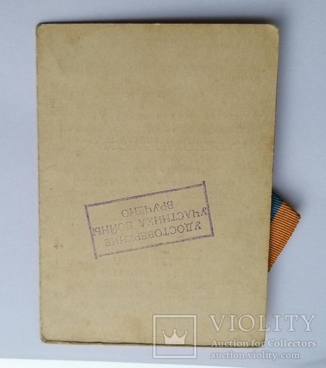"Медаль ""За взятие Будапешта"" на документе на танкиста., фото №6"