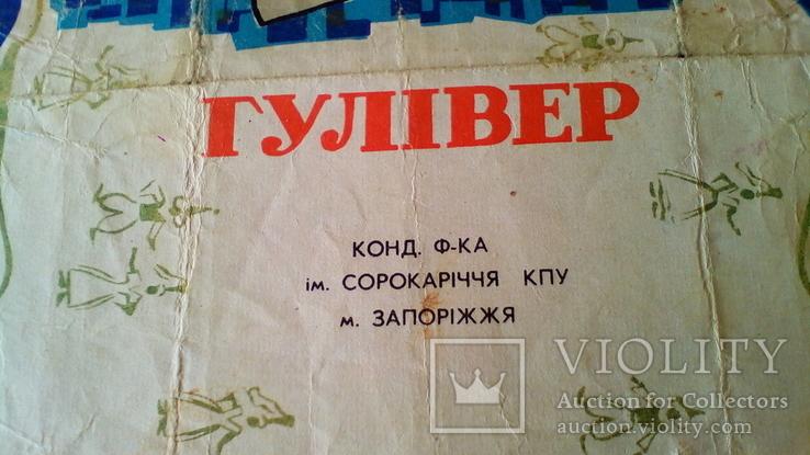"""Обертка большой конфеты """"Гулівер""""(7), СССР. Запорожская КФ., фото №3"""