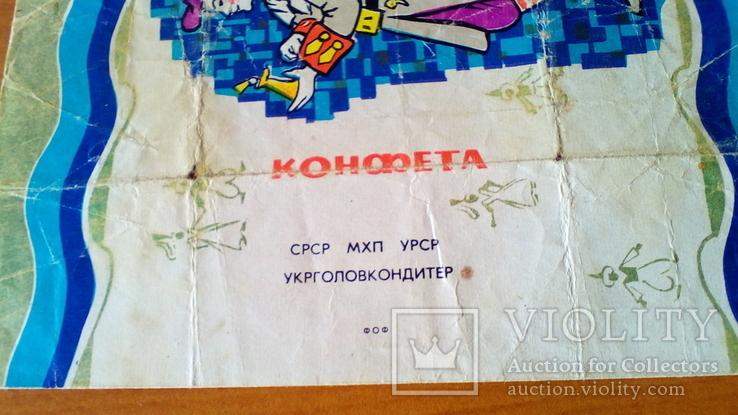 """Обертка большой конфеты """"Гулівер""""(7), СССР. Запорожская КФ., фото №4"""