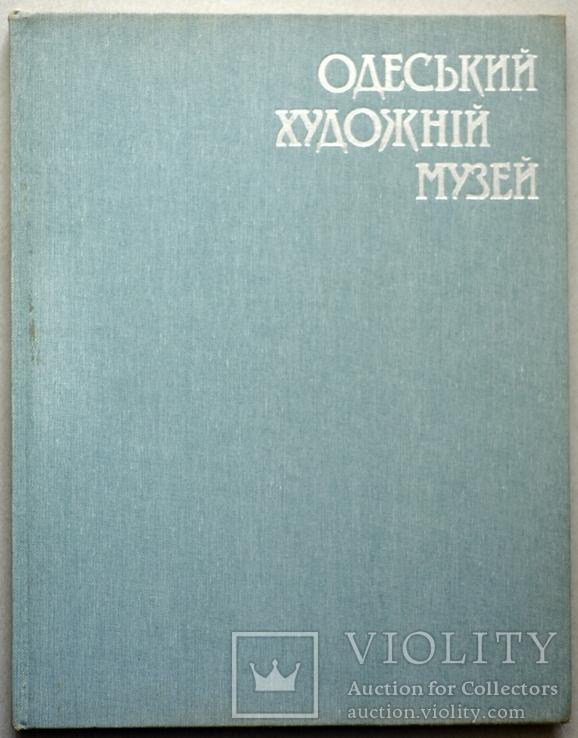 Одеській художній музей, фото №2