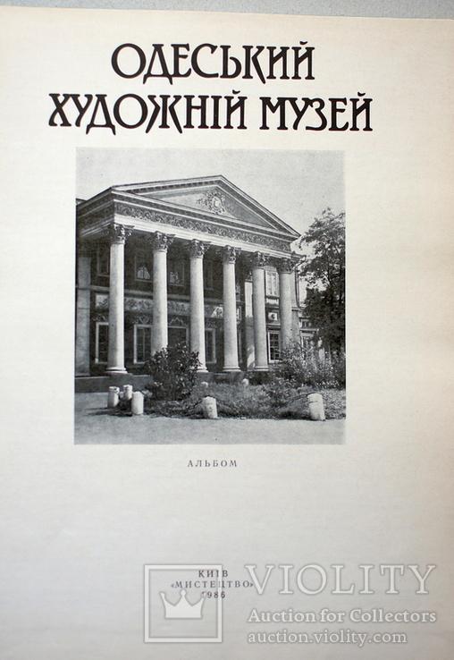 Одеській художній музей, фото №4