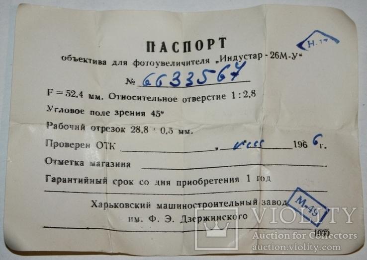Объектив Индустар 26М-У 2,8/52 (для фотоувеличителей СССР,или макросъемки), фото №9