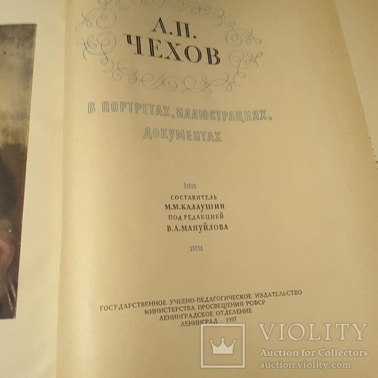 А.П.Чехов в портретах иллюстрациях документах., фото №5