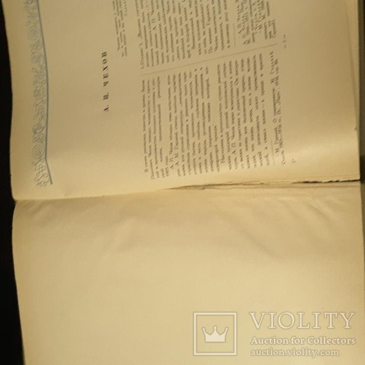 А.П.Чехов в портретах иллюстрациях документах., фото №6