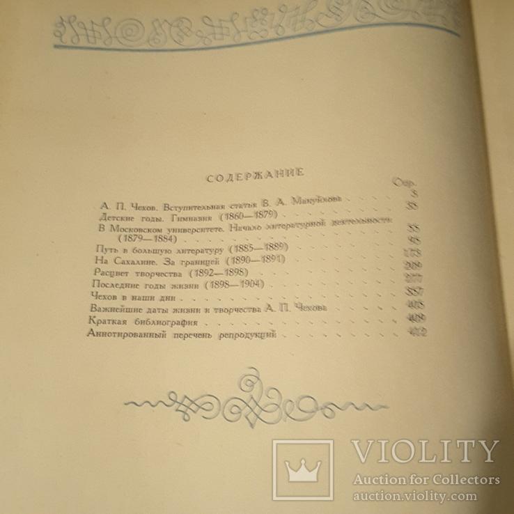 А.П.Чехов в портретах иллюстрациях документах., фото №8