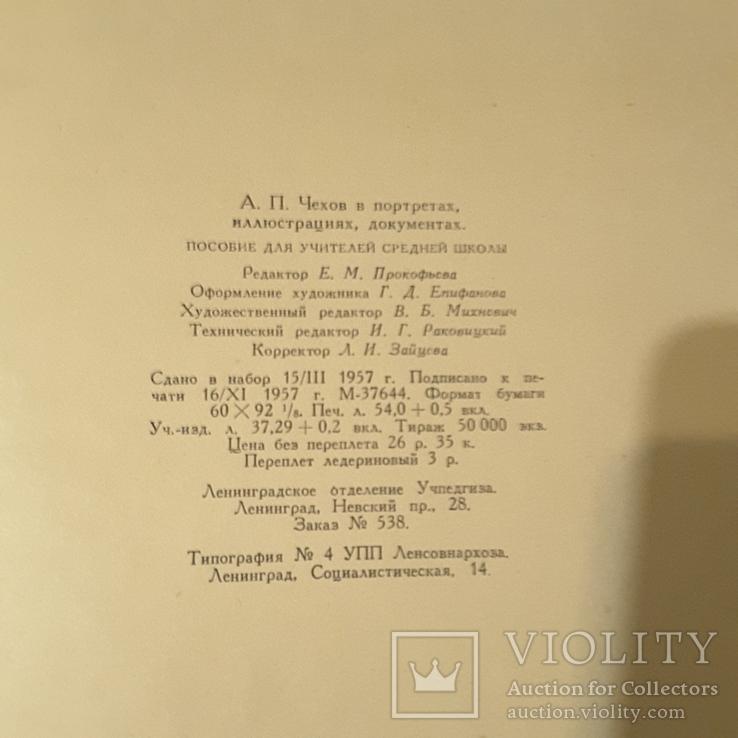 А.П.Чехов в портретах иллюстрациях документах., фото №9
