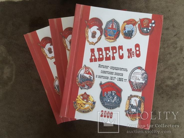 Аверс № 8. Новый каталог определитель советских знаков и жетонов 1917-1980 (2008 год), фото №2