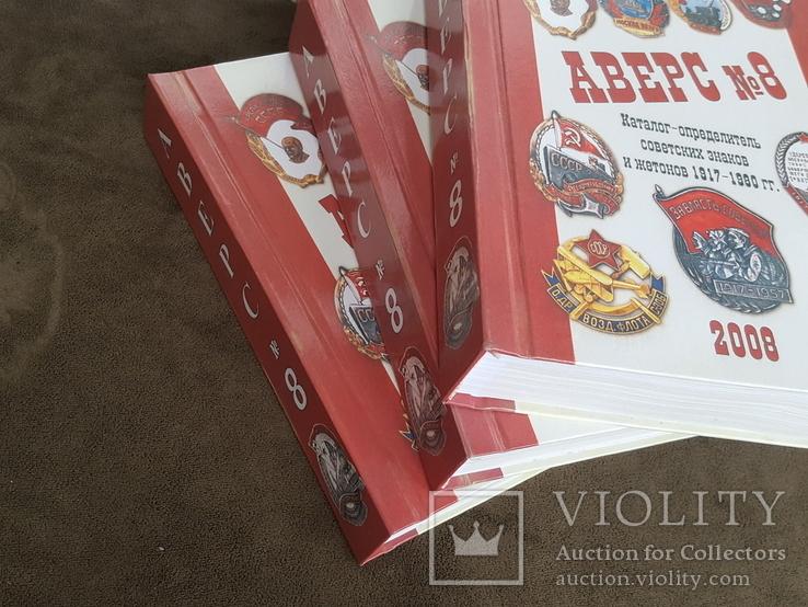Аверс № 8. Новый каталог определитель советских знаков и жетонов 1917-1980 (2008 год), фото №3