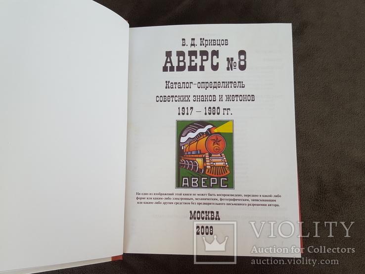 Аверс № 8. Новый каталог определитель советских знаков и жетонов 1917-1980 (2008 год), фото №4