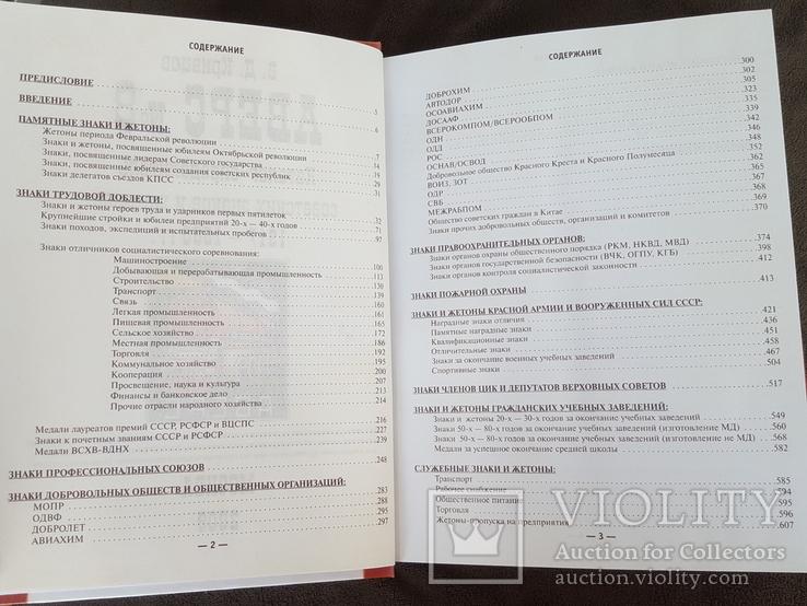 Аверс № 8. Новый каталог определитель советских знаков и жетонов 1917-1980 (2008 год), фото №5