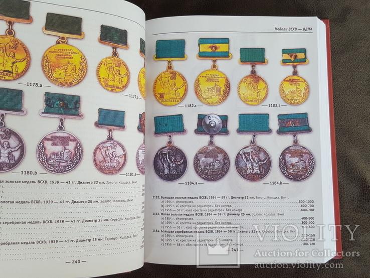 Аверс № 8. Новый каталог определитель советских знаков и жетонов 1917-1980 (2008 год), фото №8