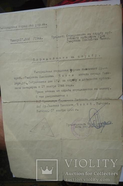 Закарпатье 1944 г ужгород военный комендант, фото №2