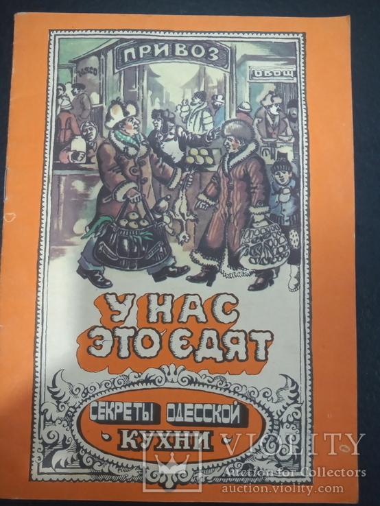 Секреты Одесской кухни.у нас это едят, фото №2