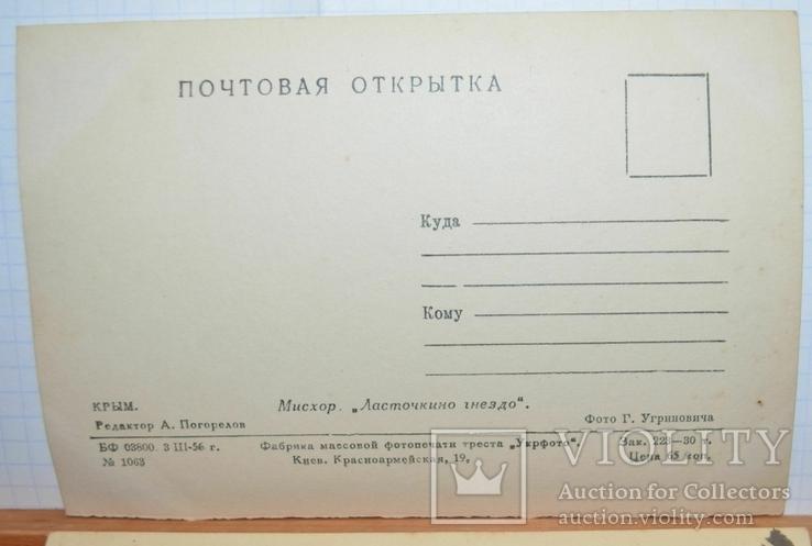 Крым Ялта-Гурзуф Ласточкино гнездо 1956 год, фото №3