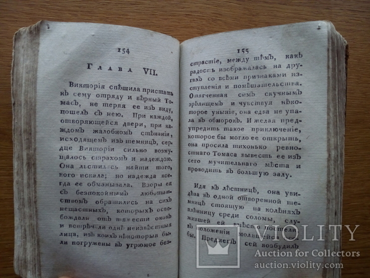Видения в пиренейском замке 1809 две части, фото №9