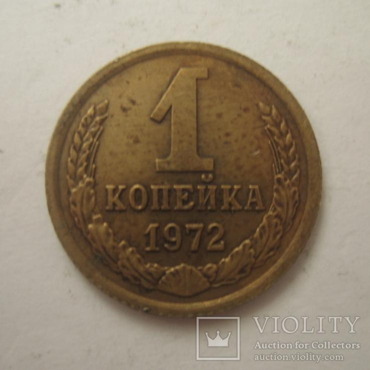 СССР 1 копейка 1972 года., фото №2