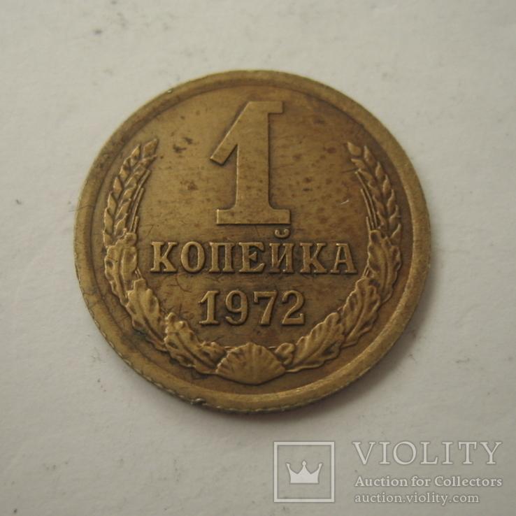 СССР 1 копейка 1972 года., фото №4