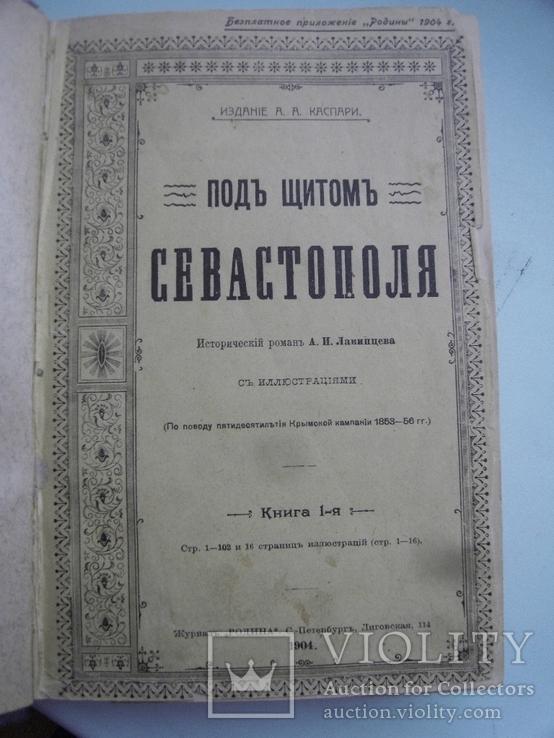 Лавинцев А.И. Под щитом Севастополя. СПб.1904г., фото №2