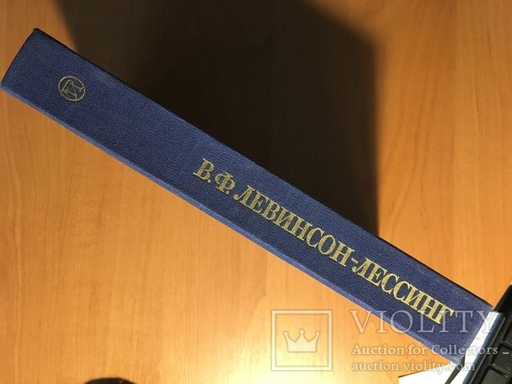 "Левинсон-Лессинг ""История картинной галереи Эрмитажа (1764-1917)"", фото №3"