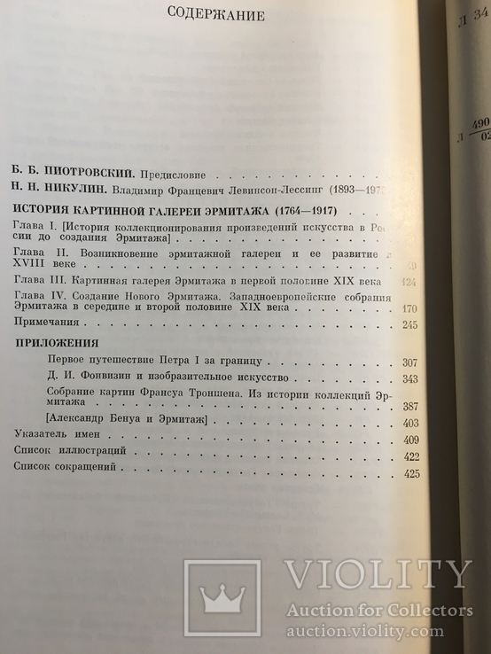 "Левинсон-Лессинг ""История картинной галереи Эрмитажа (1764-1917)"", фото №6"