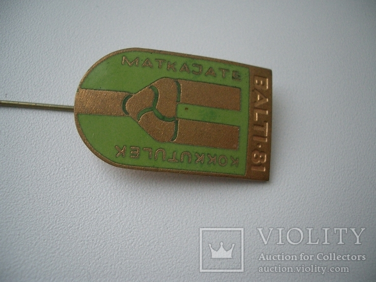Знак Балтия-81 туризм? Эстонская ССР 18х30 мм, фото №4