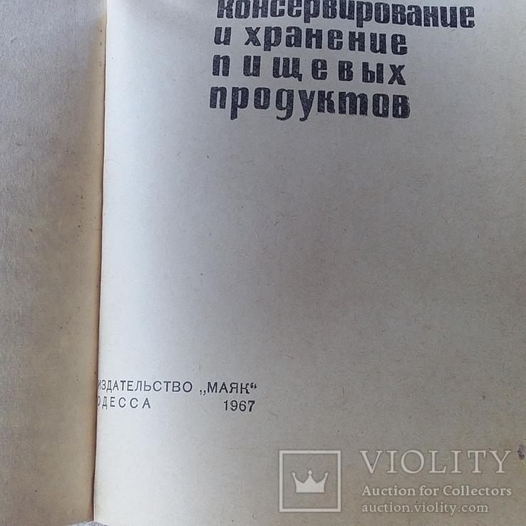 """Кравцов """"Домашнее консервирование и хранение пищевых продуктов"""" 1967р., фото №4"""