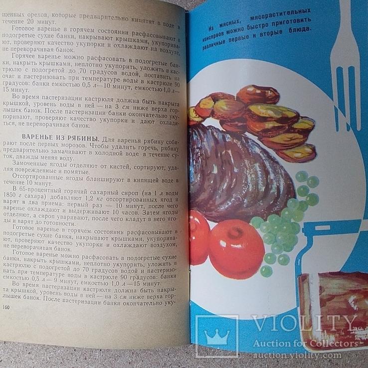 """Кравцов """"Домашнее консервирование и хранение пищевых продуктов"""" 1967р., фото №5"""