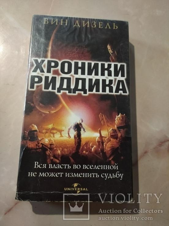 "Видеокассета: Фильм ""Хроники Риддика"", фантастика (Вин Дизель), фото №2"