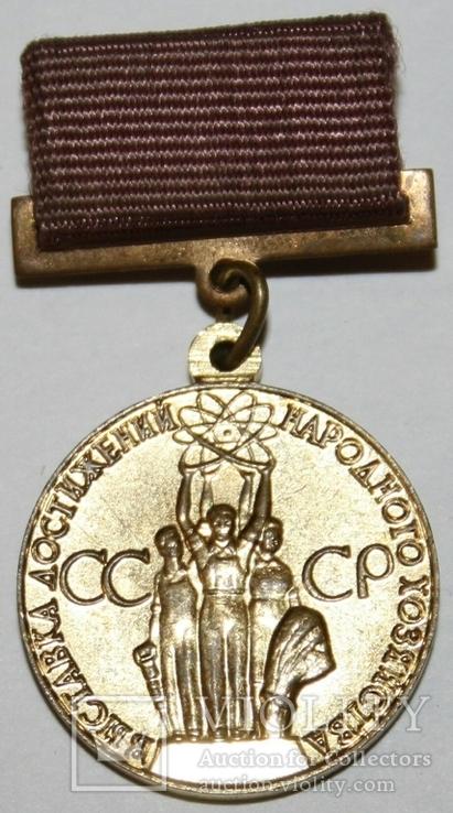 Бронзовая медаль ВДНХ (1966 - 90 гг.) СССР, фото №4