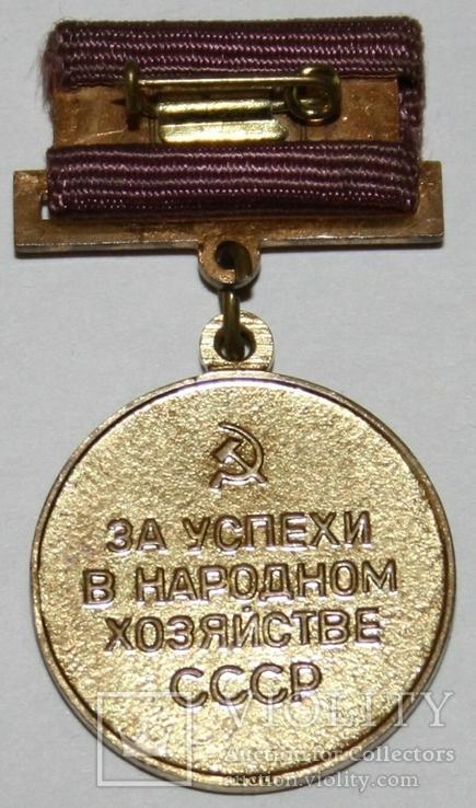Бронзовая медаль ВДНХ (1966 - 90 гг.) СССР, фото №6