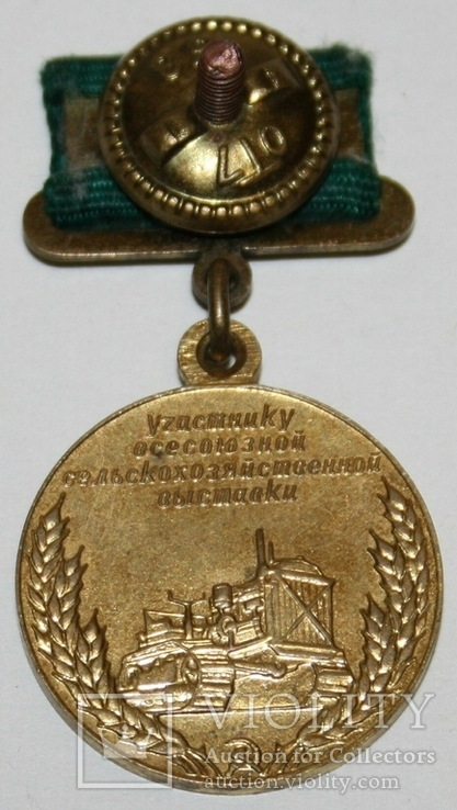 """Малая медаль ВСХВ  (1958 г.,""""с крестом на радиаторе"""") СССР, фото №8"""
