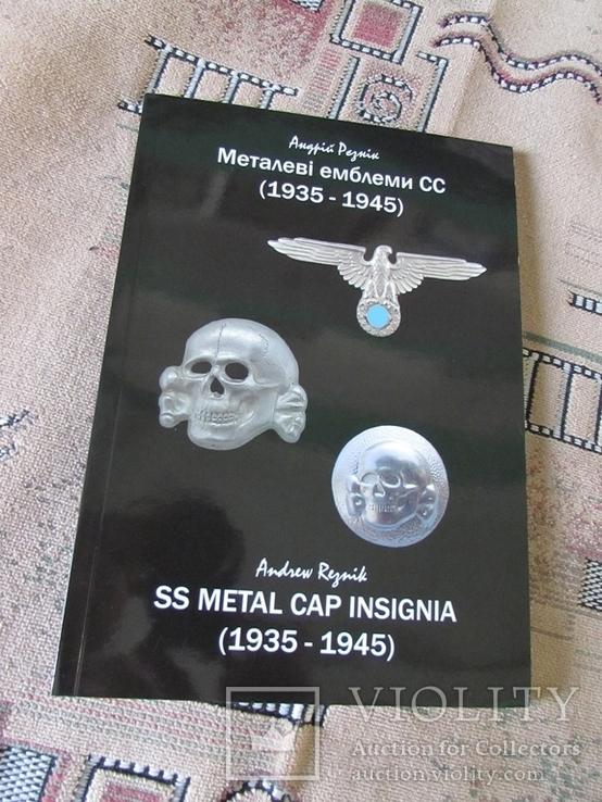 """Довідник """"Металеві емблеми СС""""/""""SS metal cap insignia"""", фото №2"""