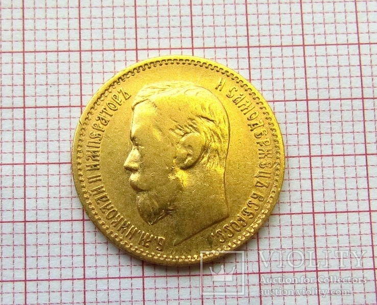 5 Рублів 1898 р.
