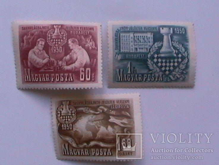 Венгрия 1950 шахматы