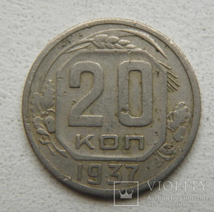 20 копеек 1937 г, фото №2