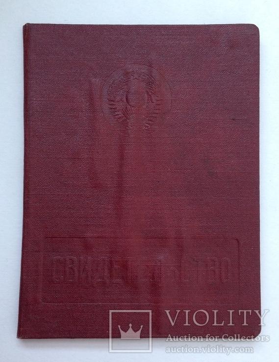 1950-е  Свидетельство с отличием. Трудовые резервы. Чистое, фото №3