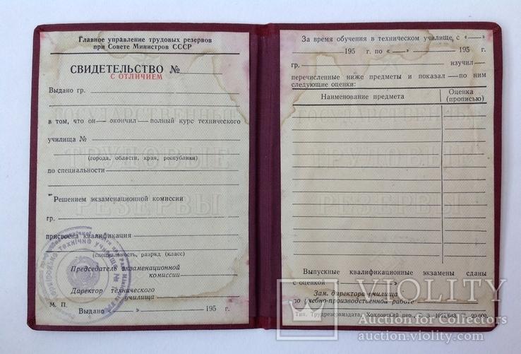1950-е  Свидетельство с отличием. Трудовые резервы. Чистое, фото №5