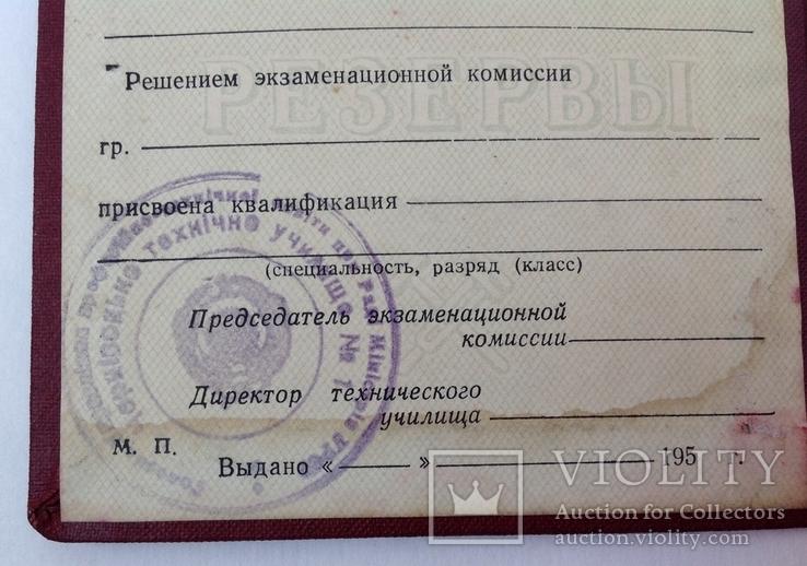 1950-е  Свидетельство с отличием. Трудовые резервы. Чистое, фото №6