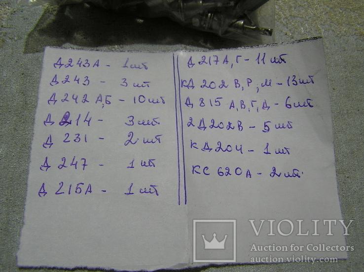 Диоды разные 58 штук., фото №3