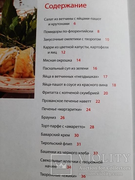 Блюда из творога и яиц., фото №4