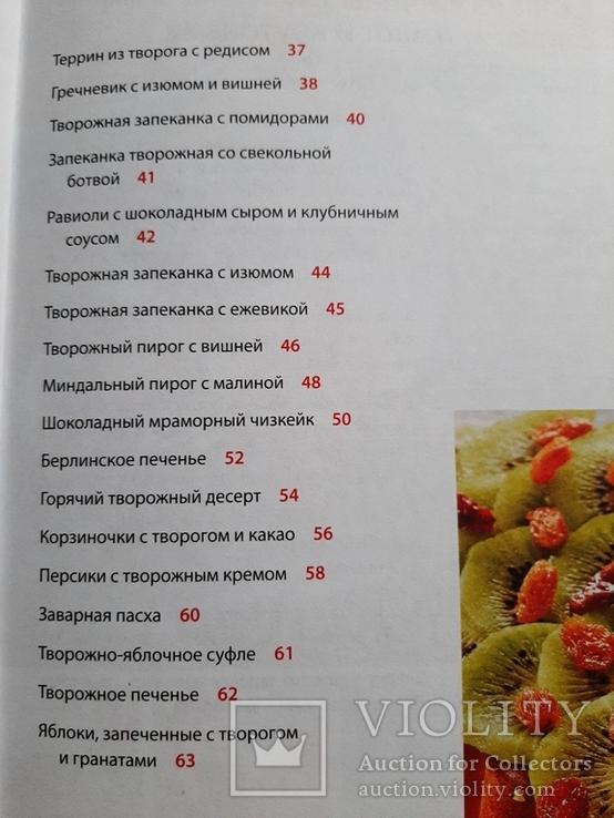 Блюда из творога и яиц., фото №5