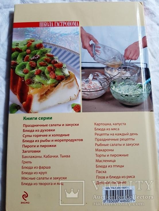 Блюда из творога и яиц., фото №6