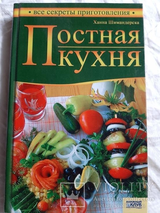 Постная кухня. Ханна Шимандерска., фото №2