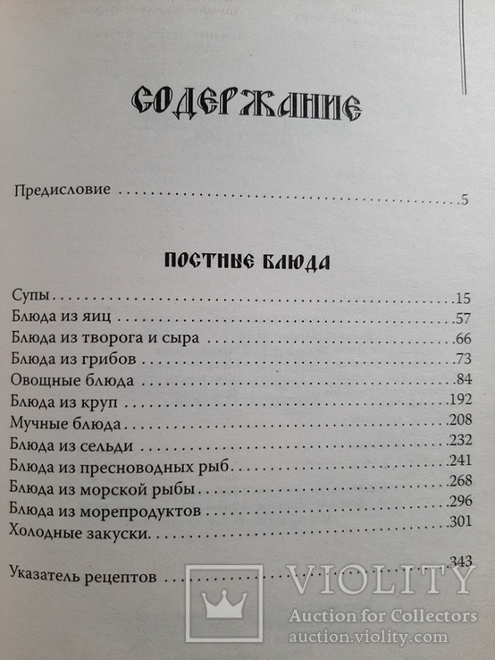 Постная кухня. Ханна Шимандерска., фото №4